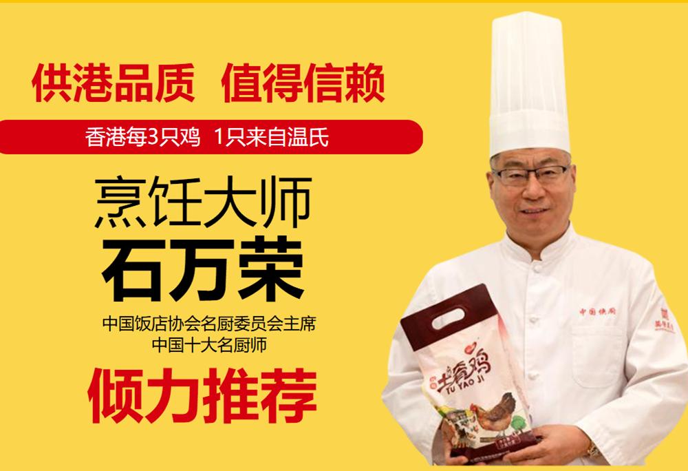 2019广州餐饮加盟展-温氏佳味鸡
