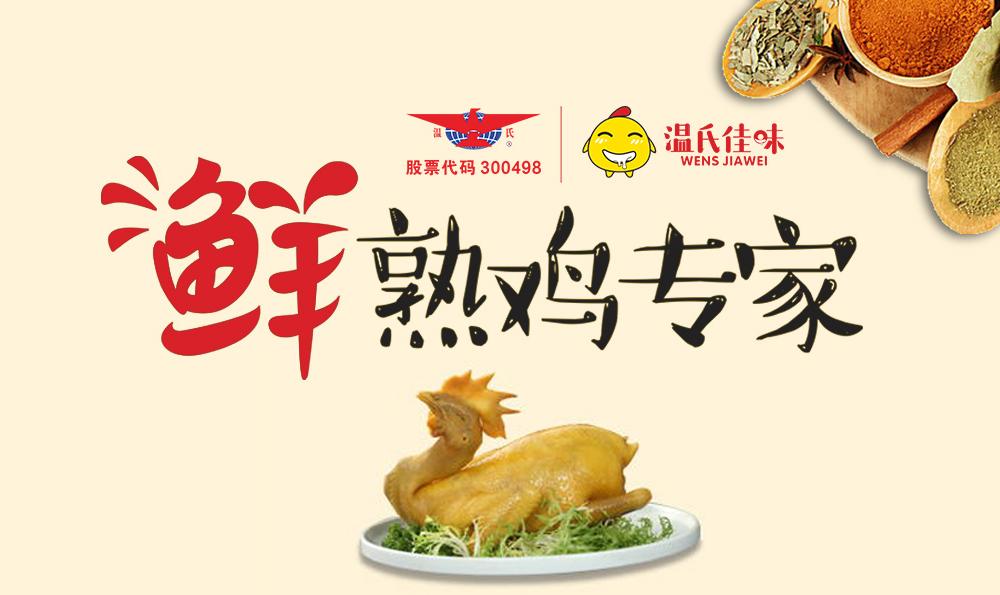 2019广州餐饮加盟展-温氏佳味鲜熟鸡专家