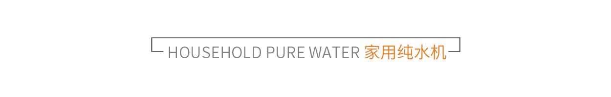 標題-家用純水機