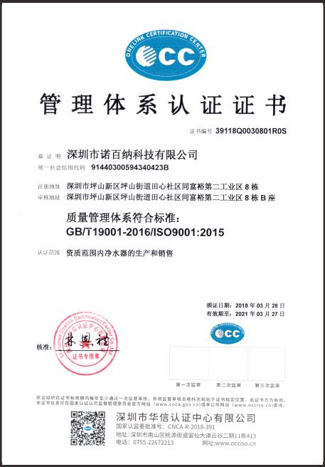 诺百纳9001认证