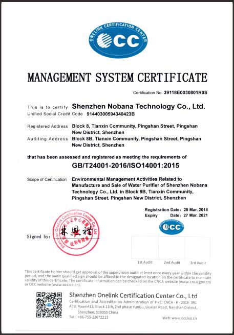 诺百纳14001认证英文版