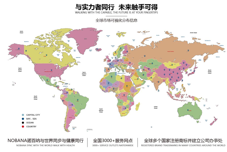 全球服务网点