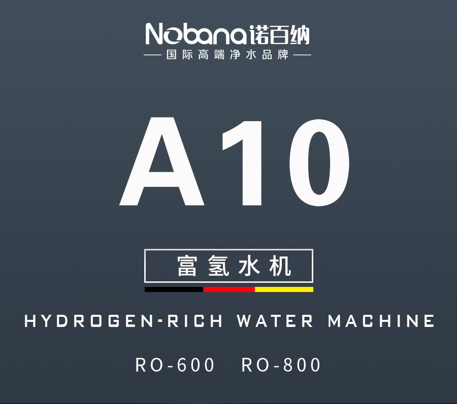 氢分子净水机
