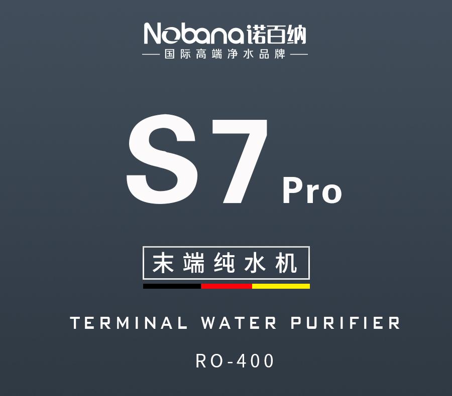 家用纯水机