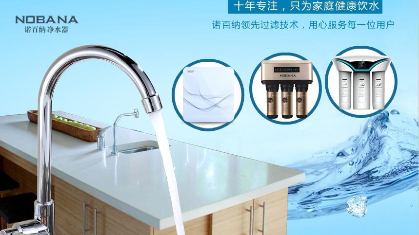 净水器代理加盟商