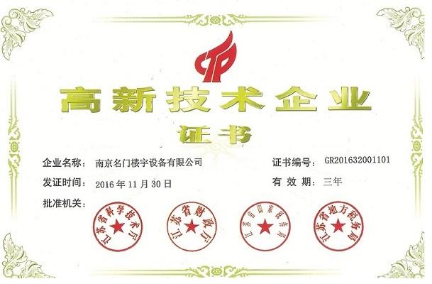 2017-3-23南京名門-高新企業掃描件