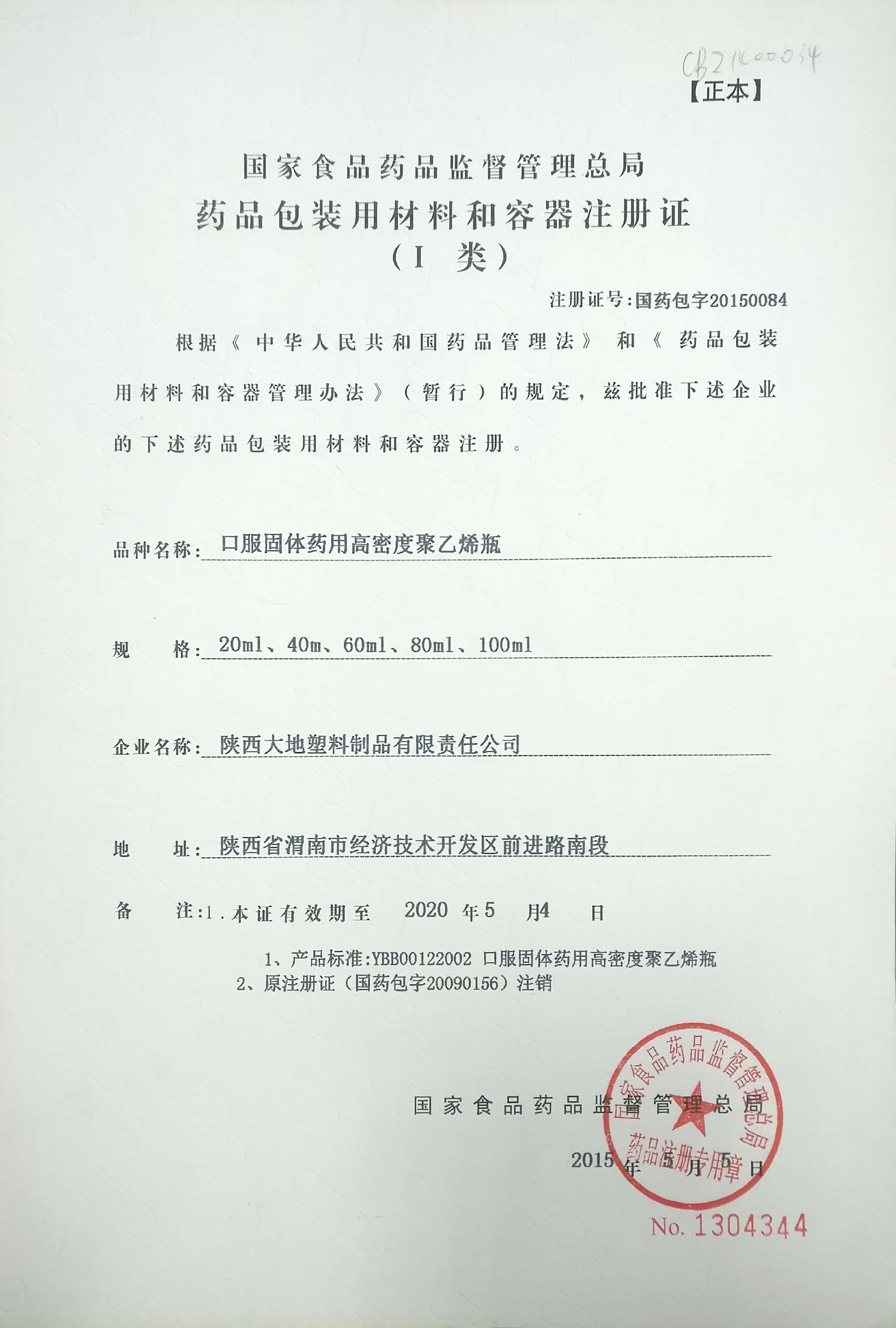 聚乙烯药瓶注册证