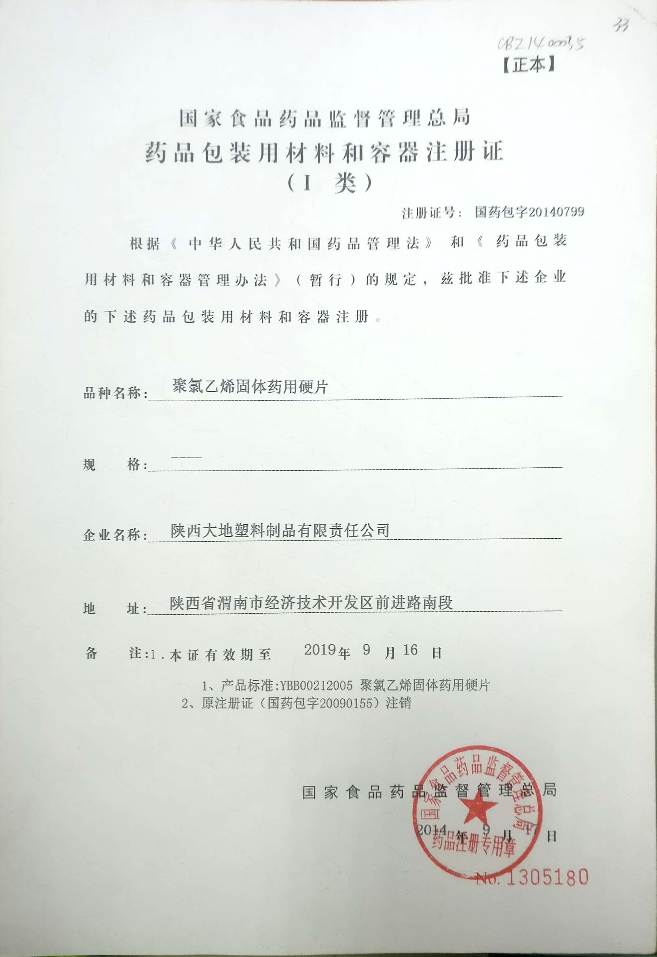 药用PVC硬片注册证