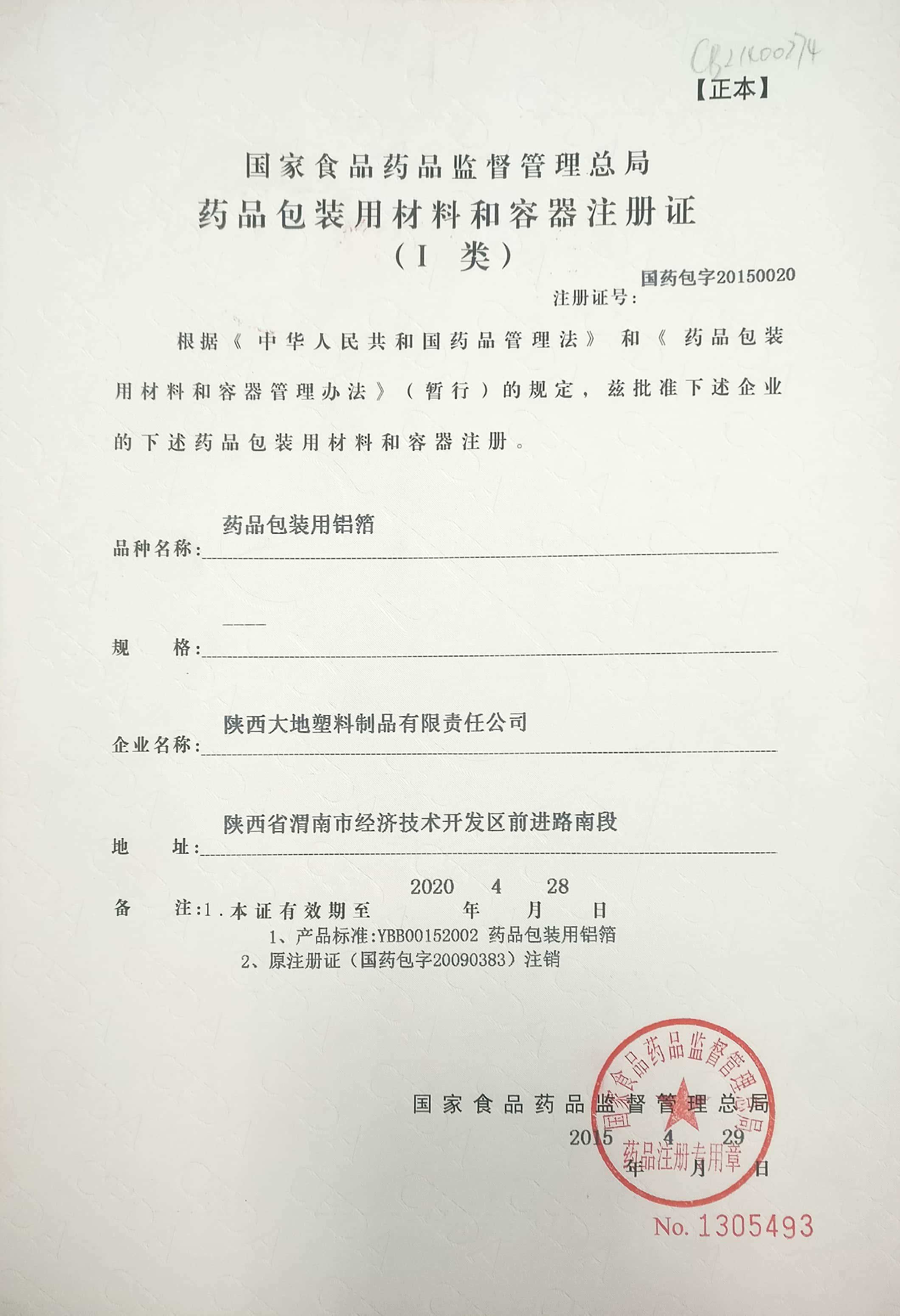药用铝箔注册证