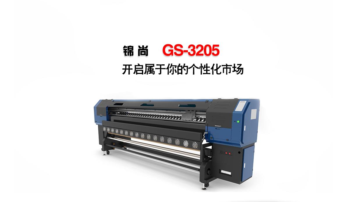 GS-3205
