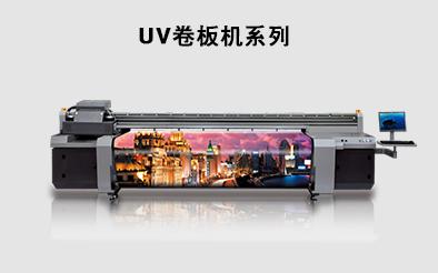 UV卷板机系列