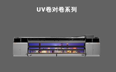 UV卷对卷系列