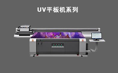 UV平板机系列