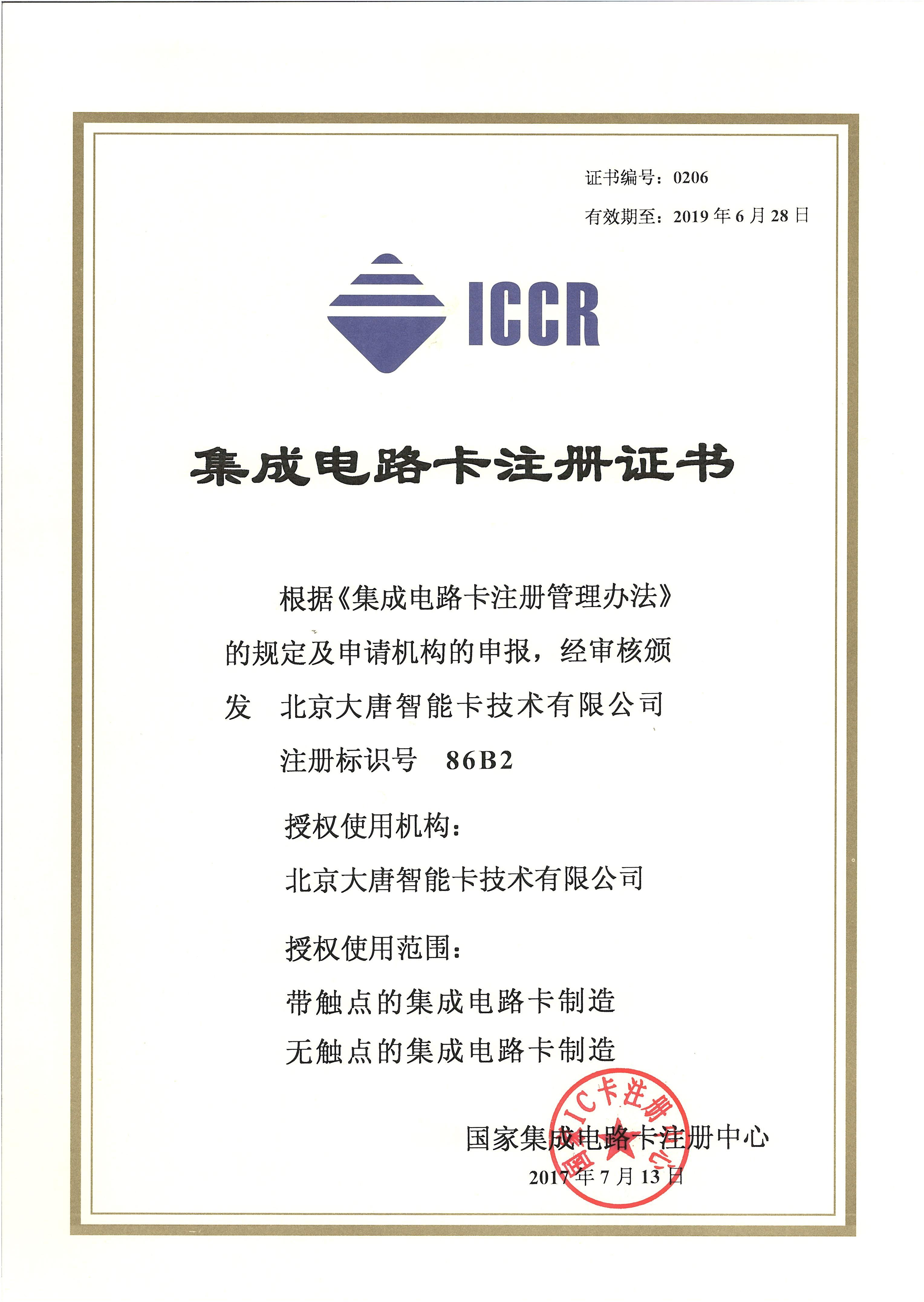 集成电路卡注册证书-中文2017.7.13-2019.6.28