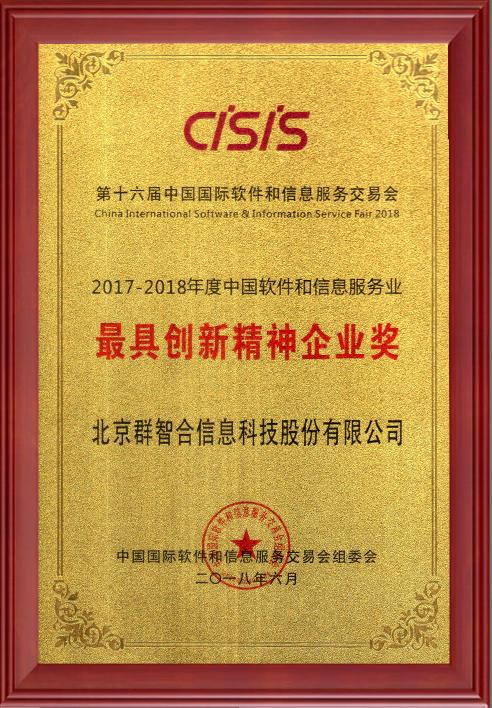 2018年大连软交会-最具创新精神企业奖