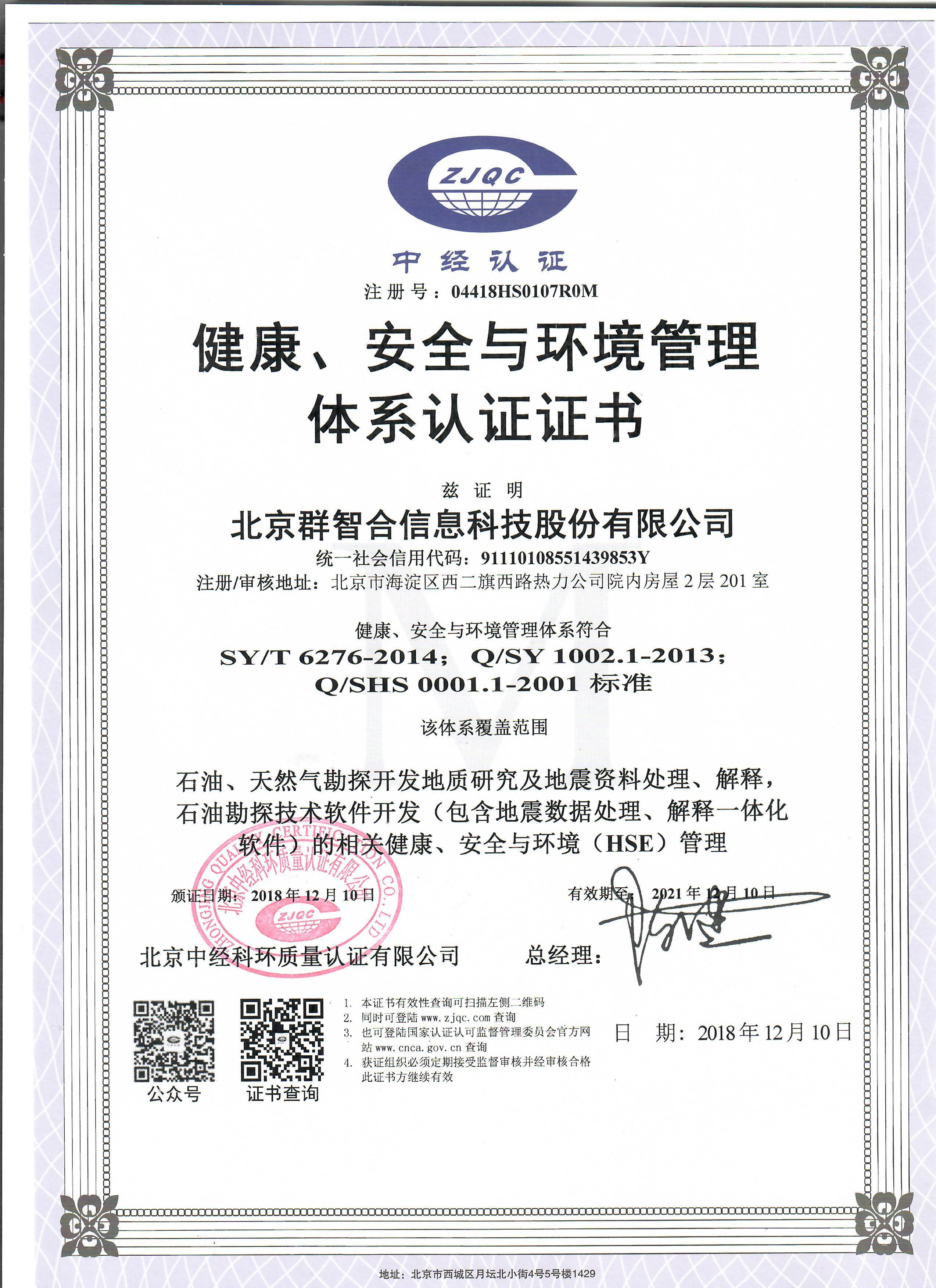 健康、安全与环境管理体系认证证书-中文