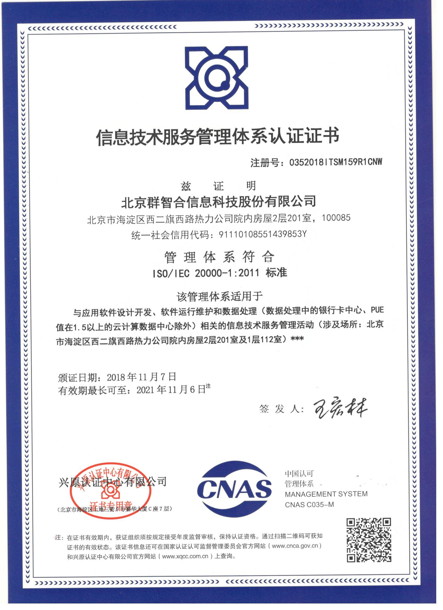 群智合中文ISO:20000-1:2011
