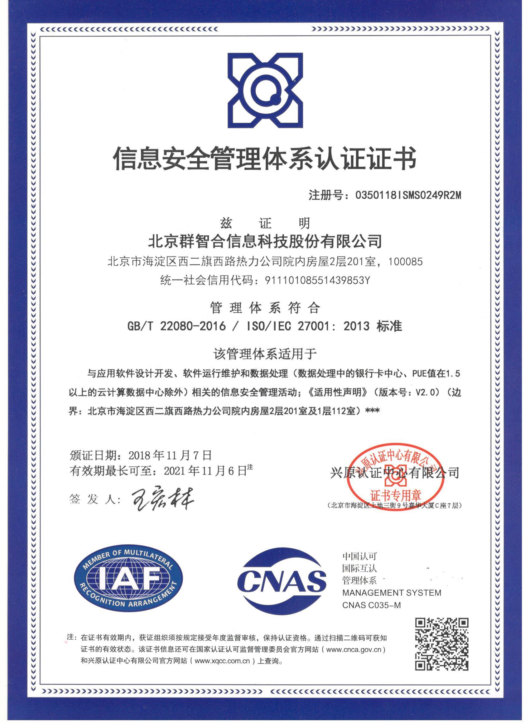 群智合中文ISO:27001:2013