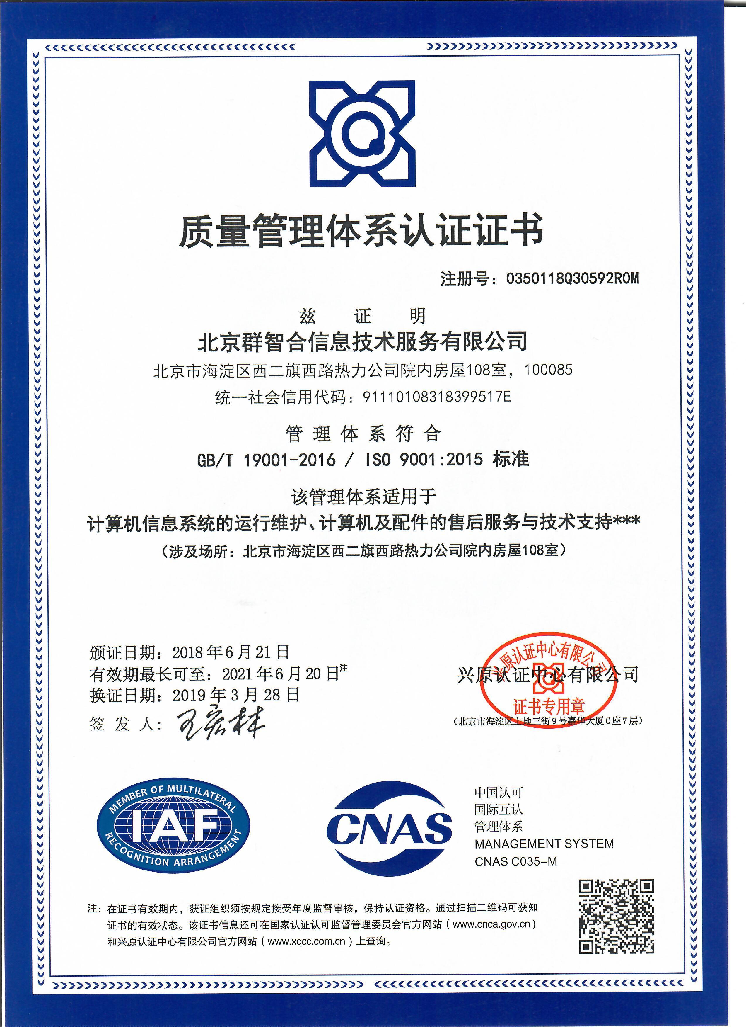 质量治理体系认证证书中文-ISO9001-2018