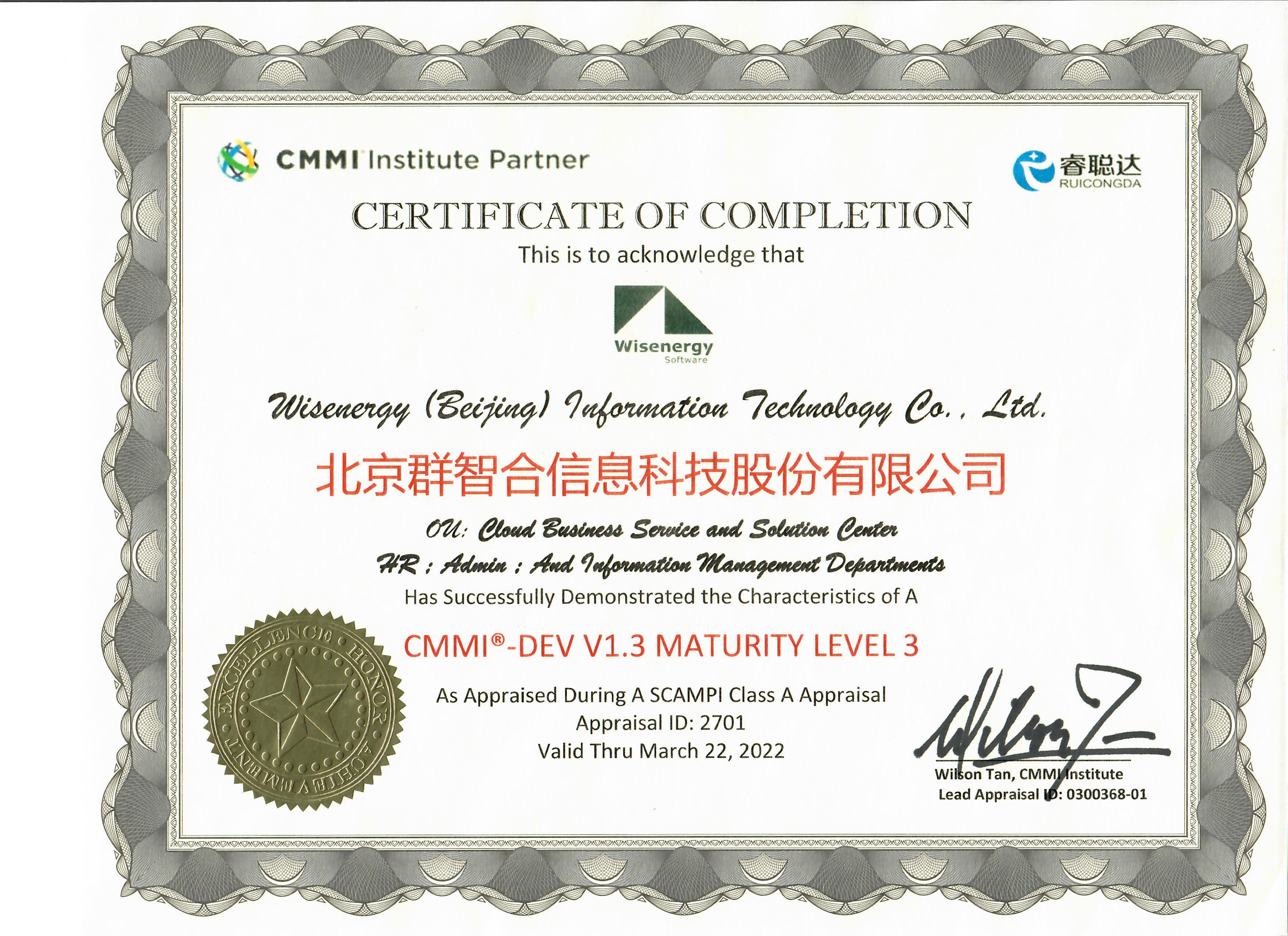 群智合CMMI三级证书
