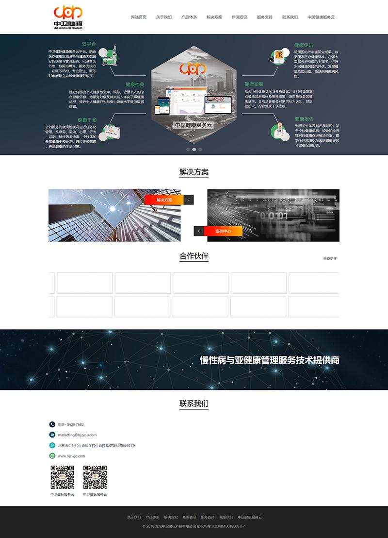 北京中卫健标科技有限公司