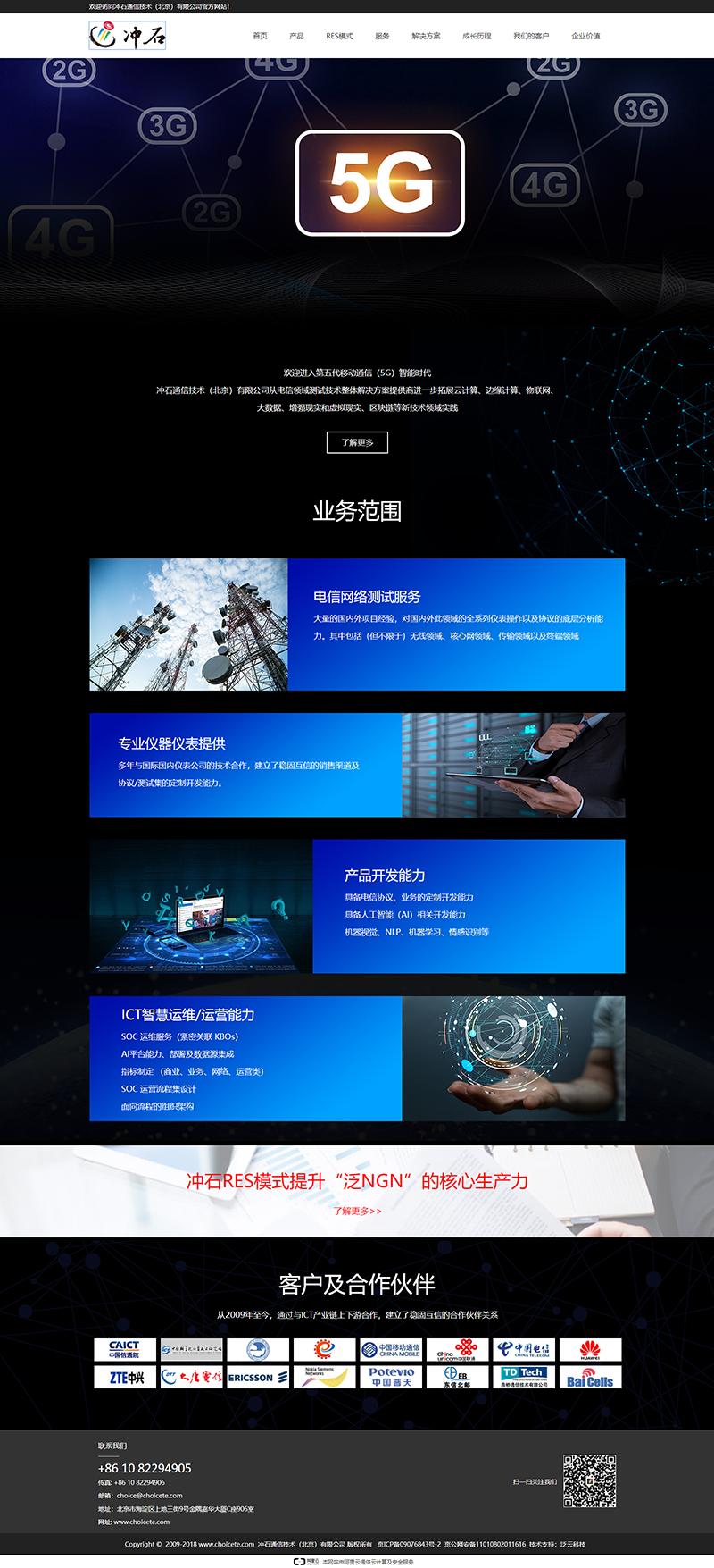 冲石通信技术-北京有限公司