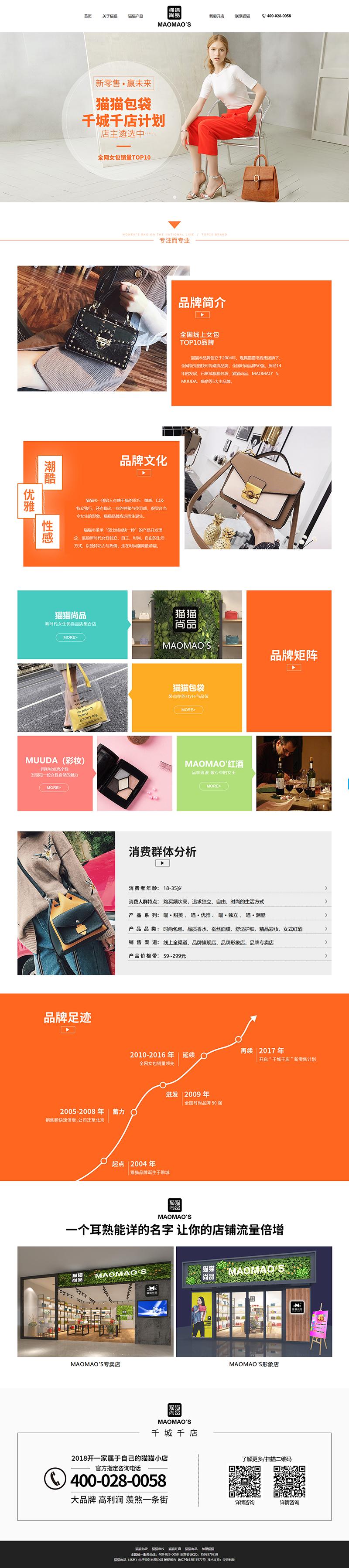 猫猫尚品-北京电子商务有限公司