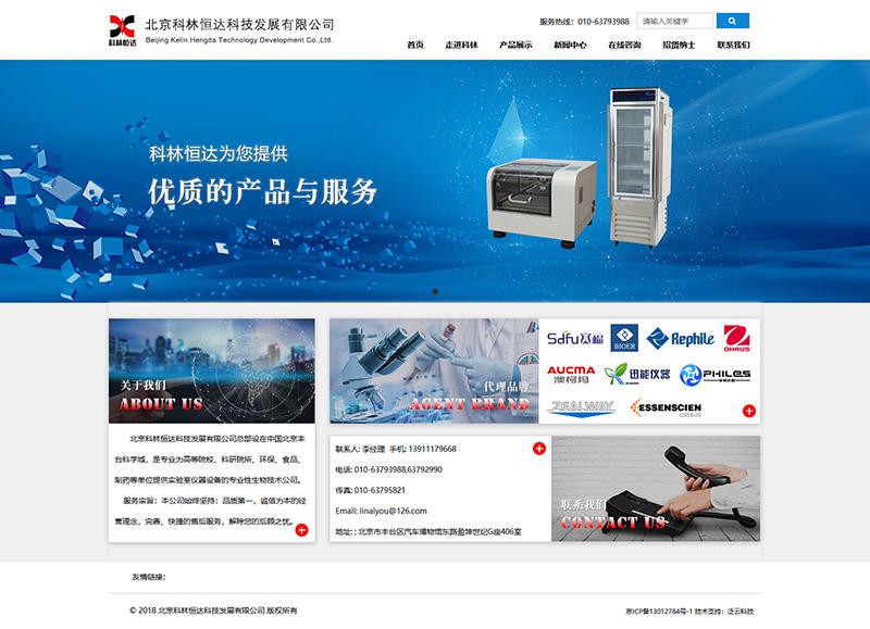 首页-北京科林恒达科技发展有限公司