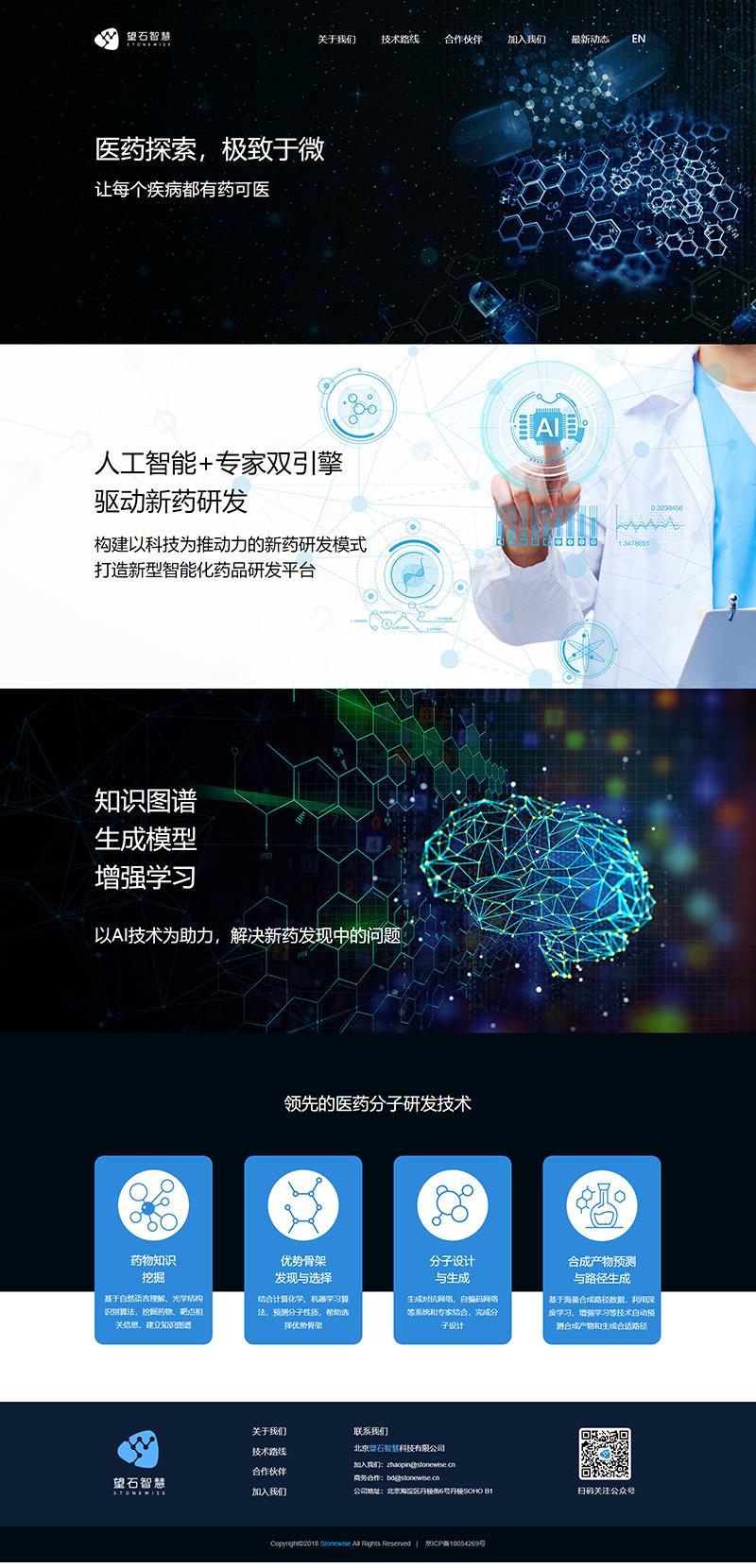 首頁-北京望石智慧科技有限公司