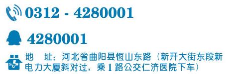 诊疗中心-联系-470-150