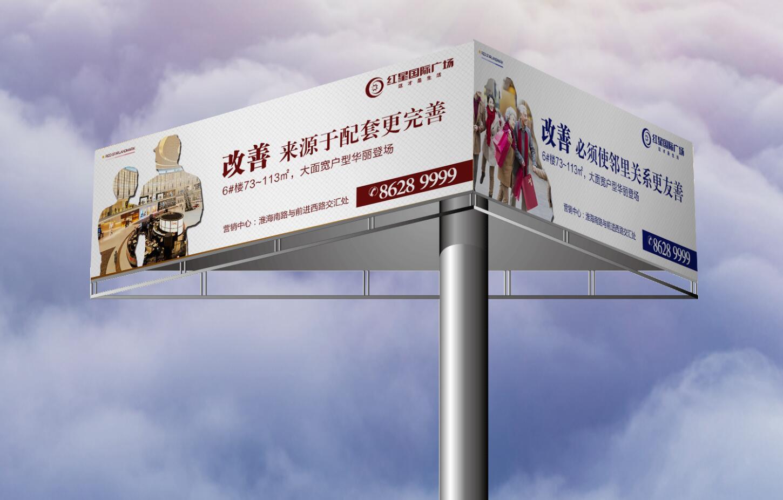 红星国际广场线下广告设计