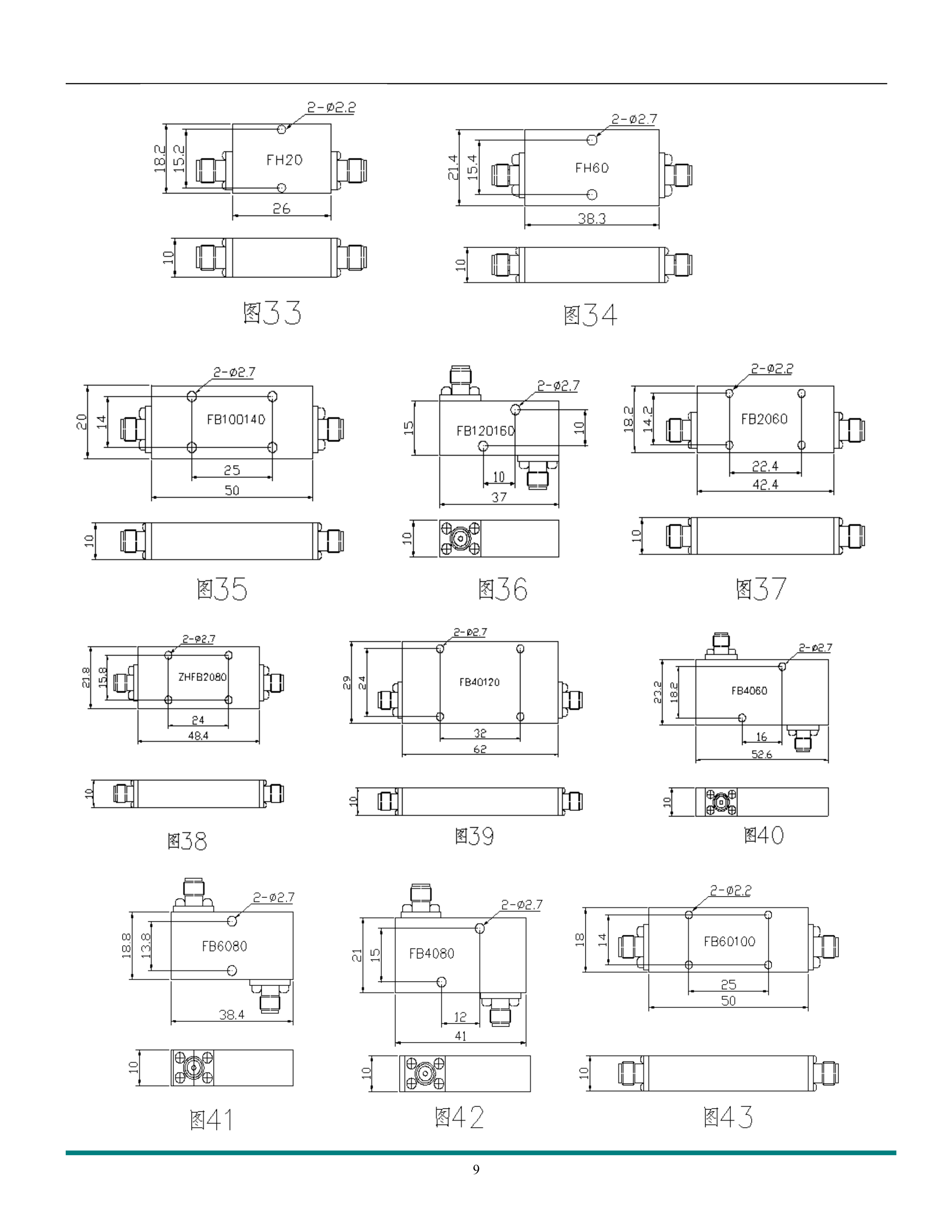微波元器件產品手冊_9