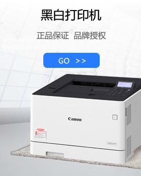黑白打印机-1