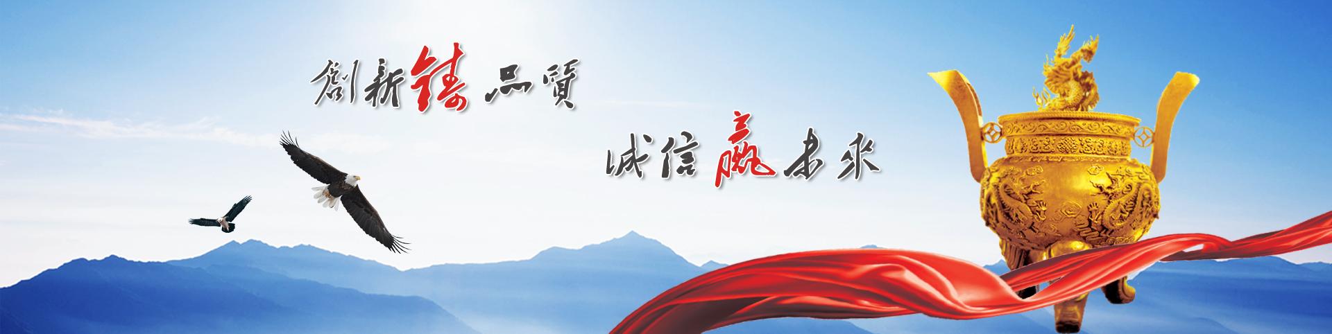 banner-企业文化