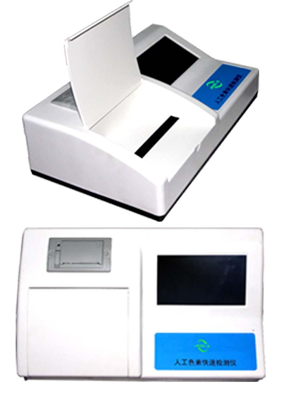 人工色素检测仪5