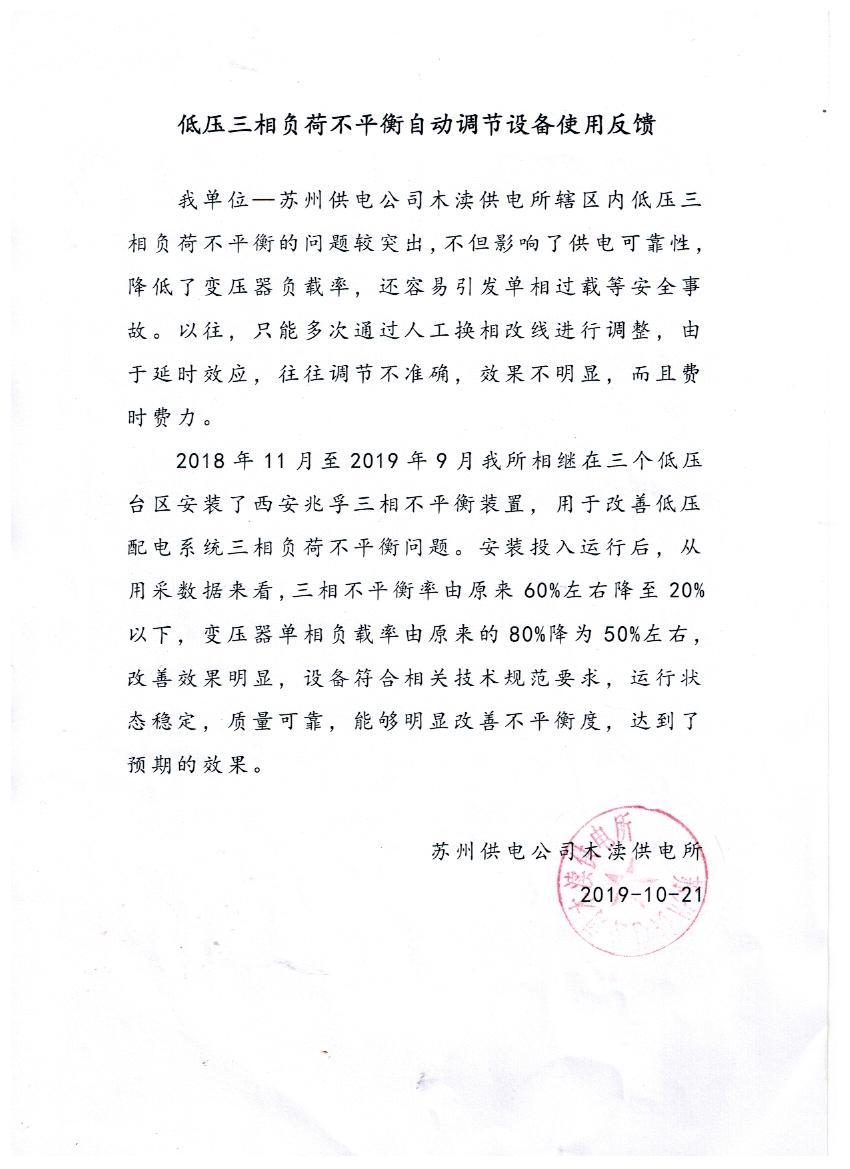 西安兆孚三相不平衡蘇州供電局使用報告_20191021