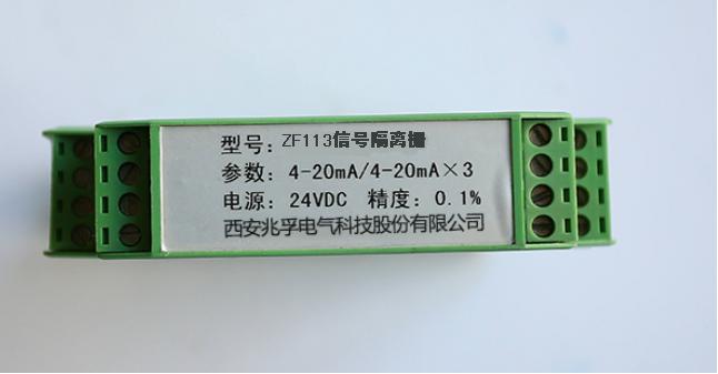 ZF113信號隔離柵