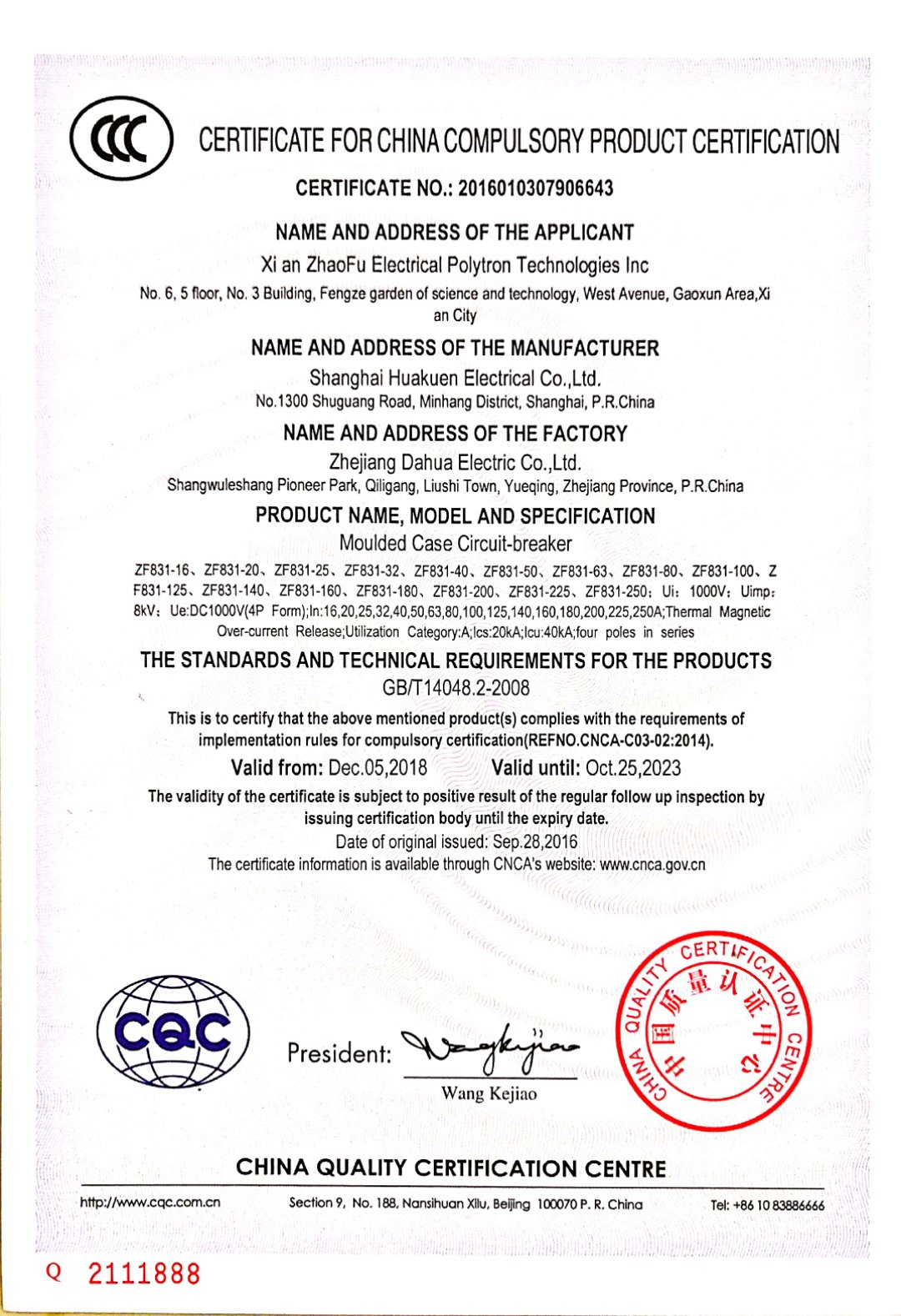 3C認證-3C認證-1