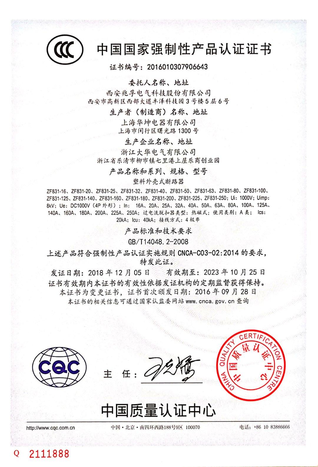 3C認證-3C認證-2