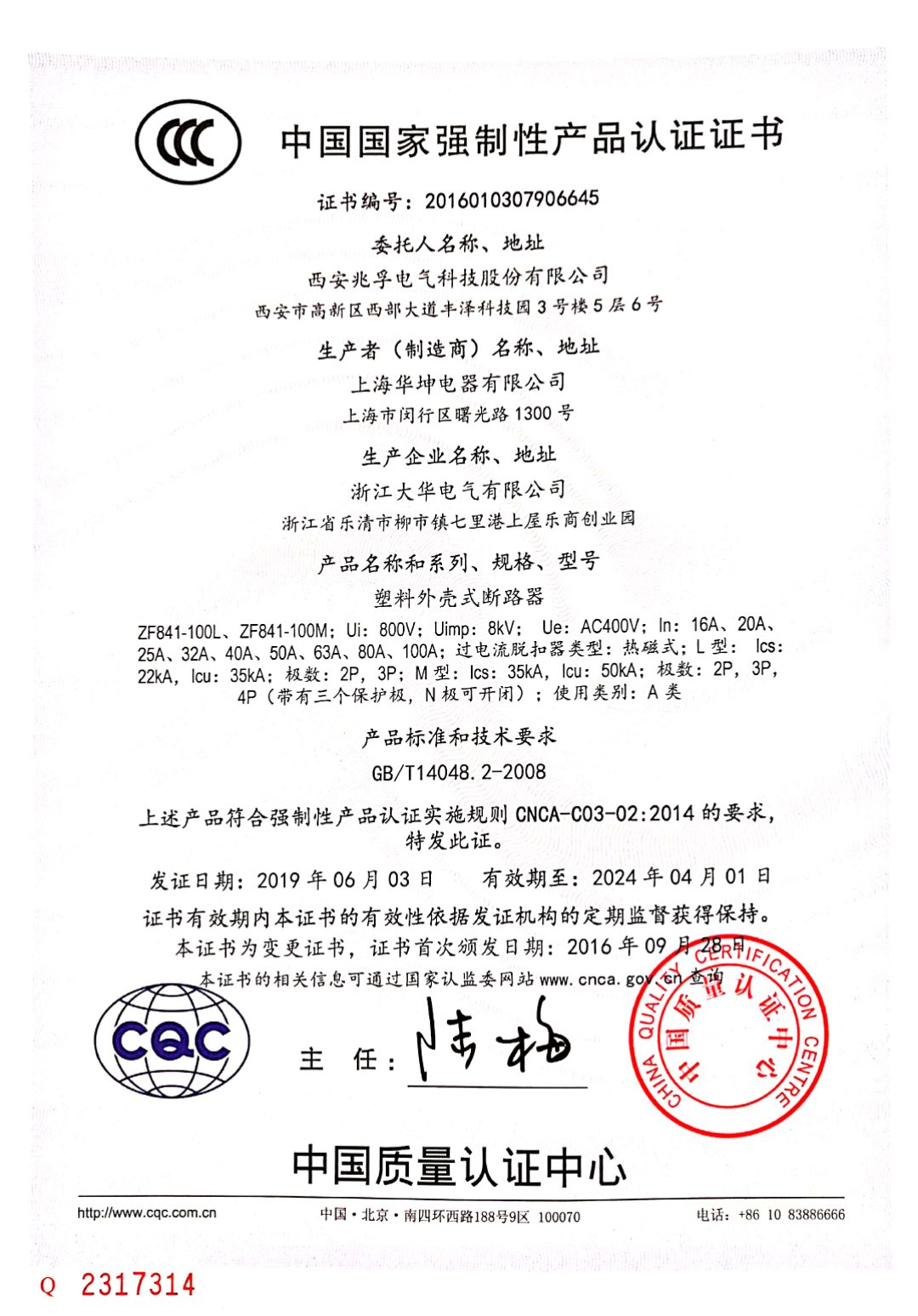 3C認證-3C認證-3