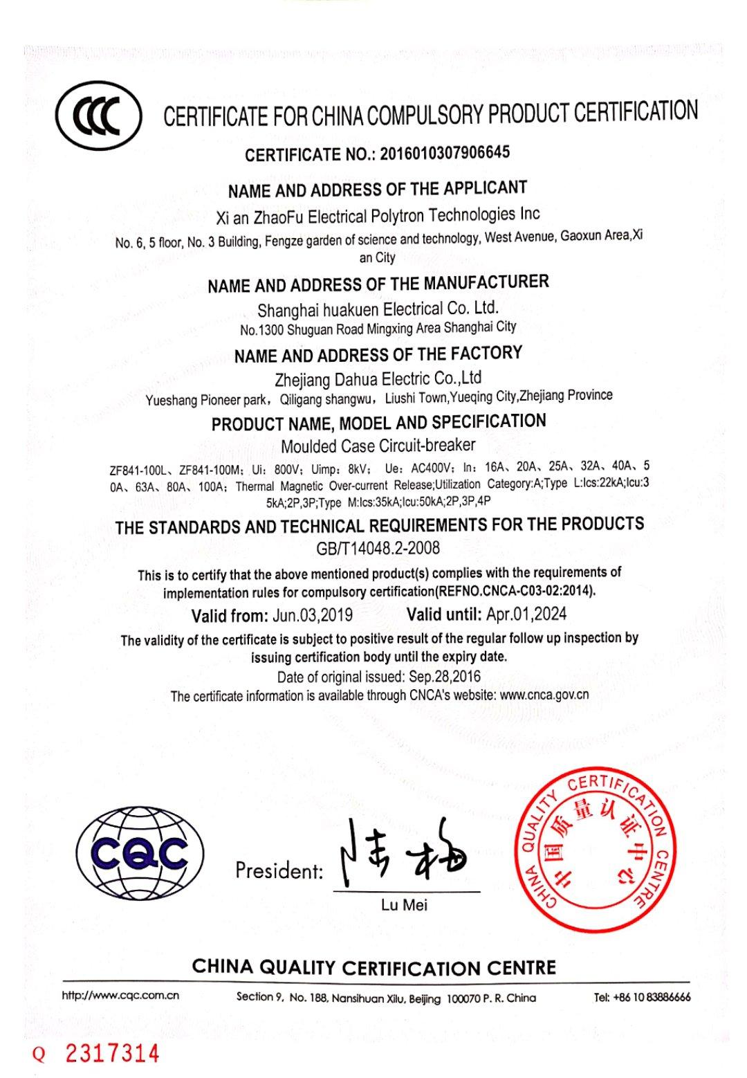 3C認證-3C認證-4