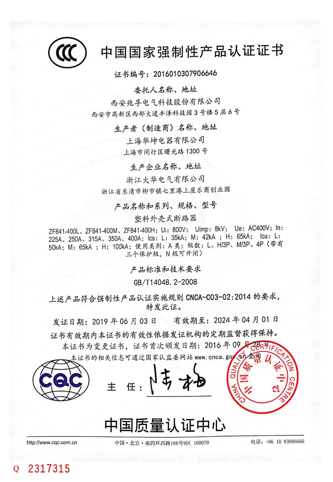 3C認證-3C認證-5