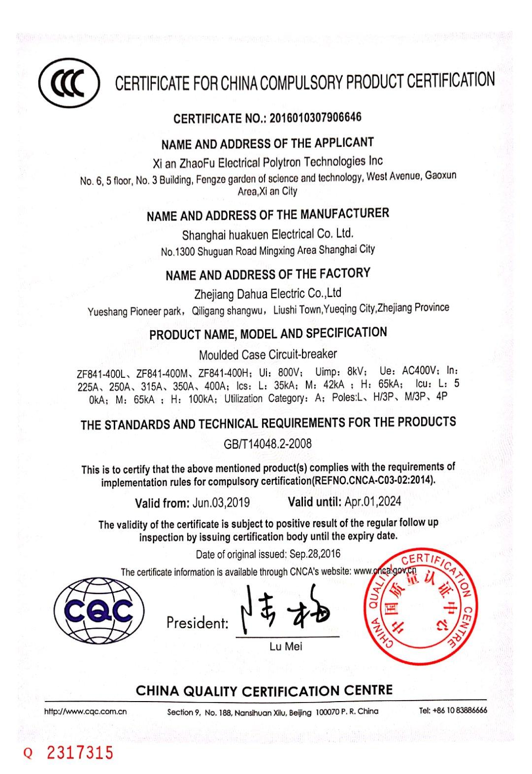 3C認證-3C認證-6