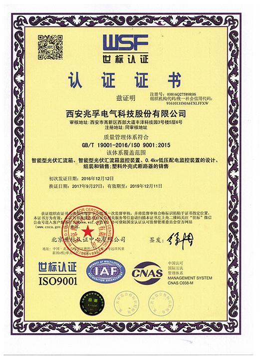 ISO9001認證01