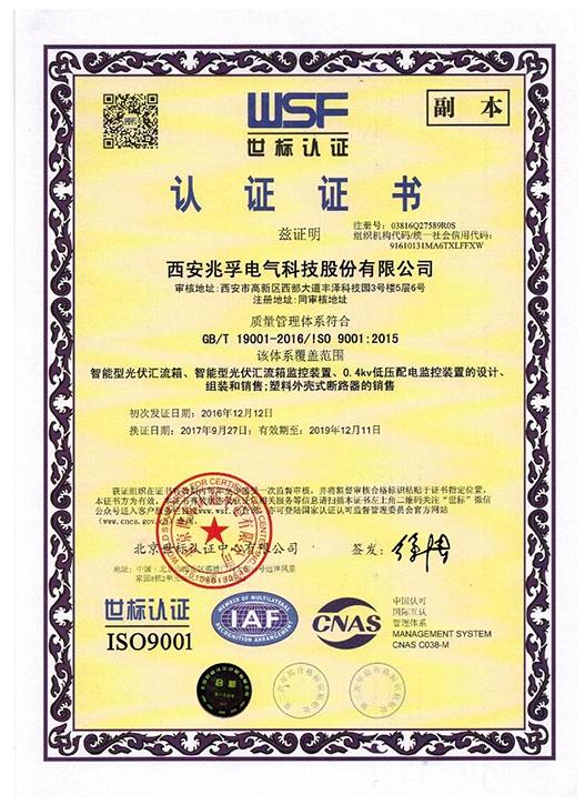 ISO9001認證02