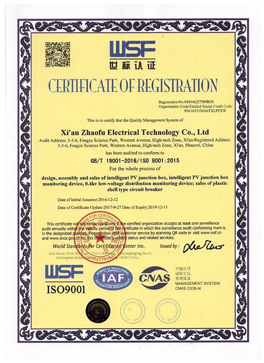 ISO9001認證03