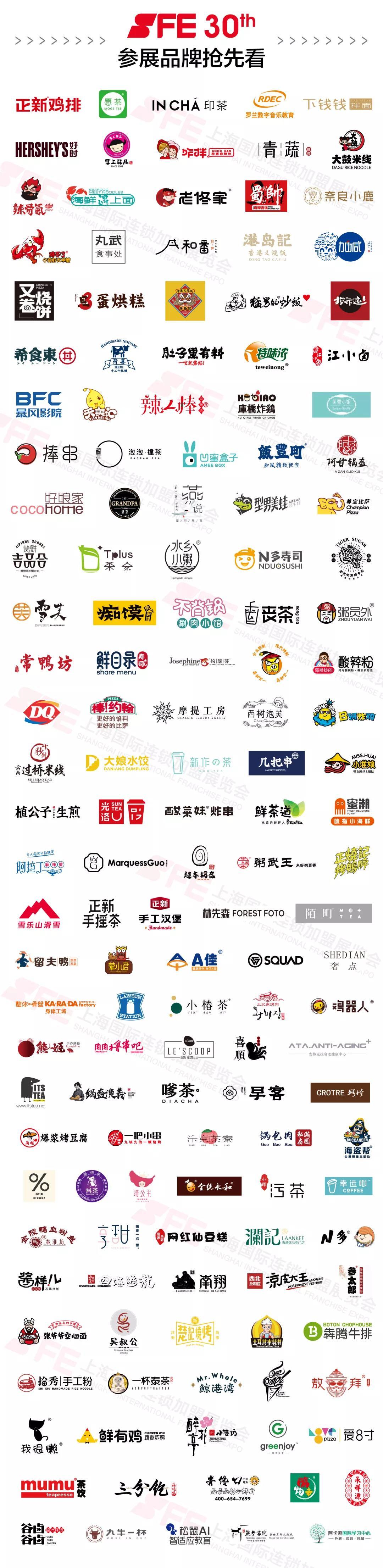 上海特许加盟展-SFE上海国际连锁加盟展1