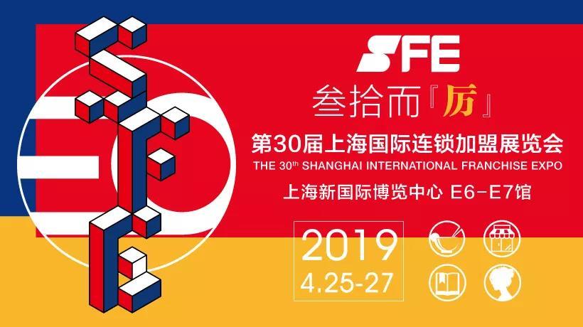 上海特许加盟展-sfe上海特许加盟展会1