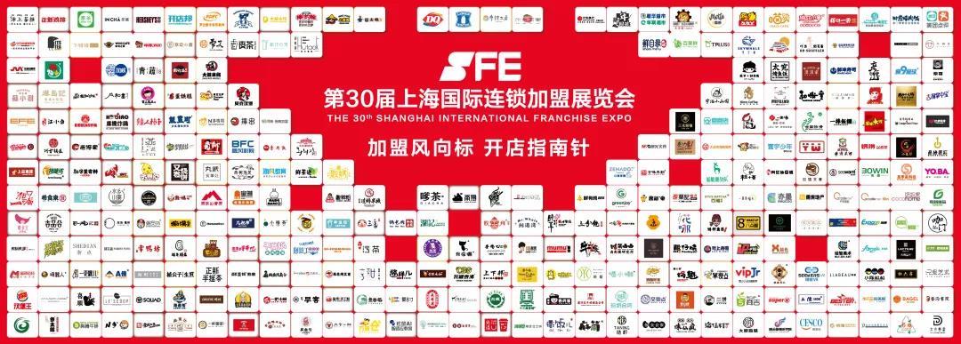 上海特许加盟展-sfe上海特许加盟展会2