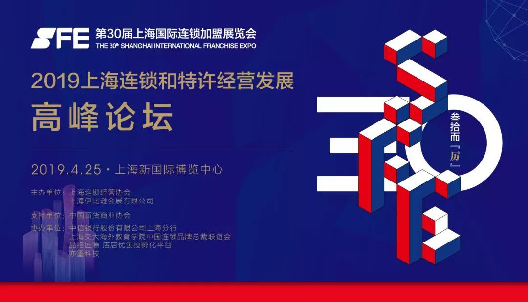 上海特许加盟展-sfe上海特许加盟展会4